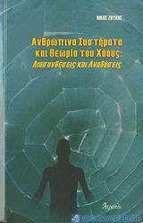 Ανθρώπινα συστήματα και θεωρία του χάους