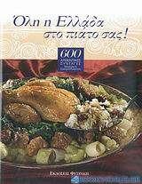 Όλη η Ελλάδα στο πιάτο σας!