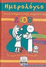 Ημερολόγιο συναισθηματικής νοημοσύνης 2008
