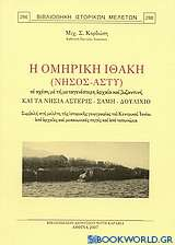 Η Ομηρική Ιθάκη (νήσος-άστυ) σε σχέση με τη μεταγενέστερη αρχαία και βυζαντινή