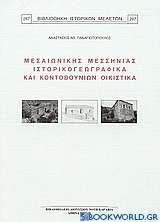 Μεσαιωνικής Μεσσηνίας ιστορικογεωγραφικά και Κοντοβουνίων οικιστικά