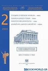 2ο Συνέδριο Ευρωπαίων Νομικών