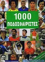 1000 Ποδοσφαιριστές