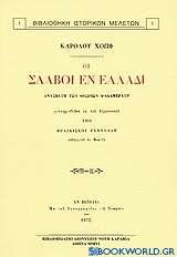 Οι Σλάβοι εν Ελλάδι