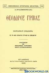 Θεόδωρος Γρίβας