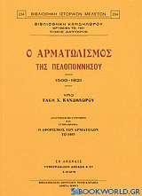 Ο αρματωλισμός της Πελοποννήσου 1500-1821