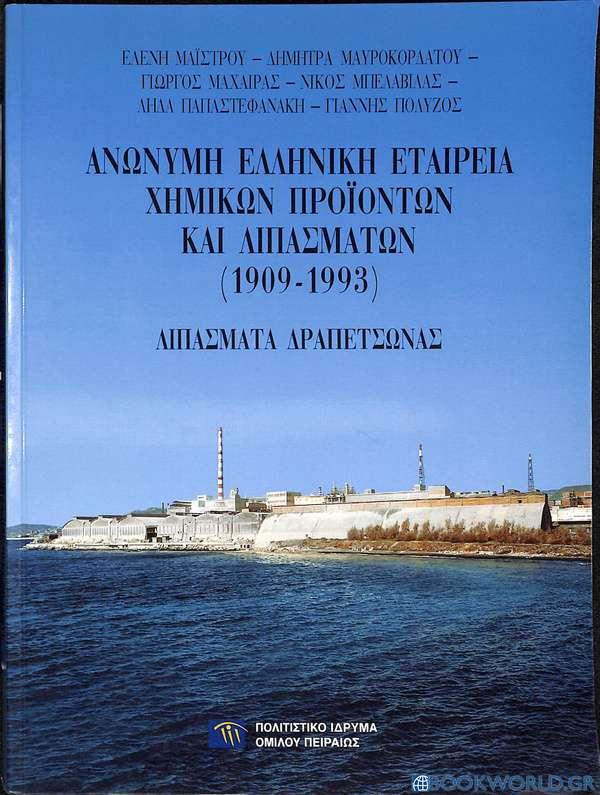 Ανώνυμη Ελληνική Εταιρεία Χημικών Προϊόντων και Λιπασμάτων