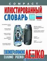 Εικονογραφημένο ελληνο-ρωσικό λεξικό