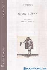 Ντον Ζουάν