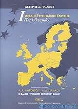 Δίκαιο Ευρωπαϊκής Ένωσης