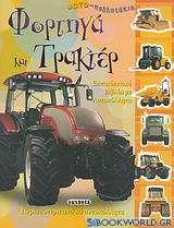 Φορτηγά και τρακτέρ