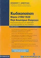 Κωδικοποίηση Νόμου 2190/1920 περί ανωνύμων εταιρειών