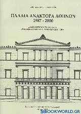 Παλαιά ανάκτορα Αθηνών 1987-2000