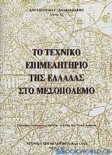 Το Τεχνικό Επιμελητήριο της Ελλάδας στο μεσοπόλεμο