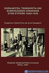 Εκπαίδευση, τεχνολογία και βιομηχανικές επιδόσεις στην Ευρώπη 1850-1939