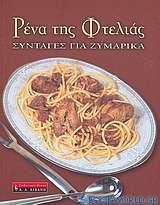 Ρένα της Φτελιάς, Συνταγές για ζυμαρικά