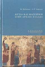 Θυσία και μαγειρική στην αρχαία Ελλάδα
