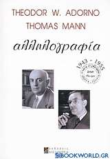 Theodor W. Adorno - Thomas Mann: Αλληλογραφία 1943-1955