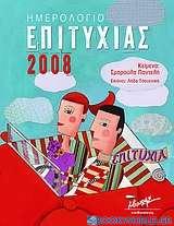 Ημερολόγιο επιτυχίας 2008