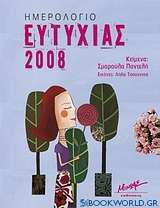 Ημερολόγιο ευτυχίας 2008