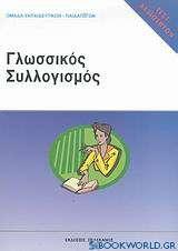 Τεστ δεξιοτήτων ΑΣΕΠ: Γλωσσικός συλλογισμός