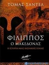 Φίλιππος ο Μακεδόνας
