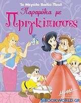 Παραμύθια με πριγκίπισσες