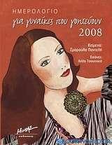 Ημερολόγιο για γυναίκες που γοητεύουν 2008