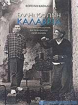 Ελληνόφωνη Καλαβρία