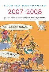 Σχολικό ημερολόγιο 2007-2008