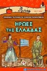 Ήρωες της Ελλάδας