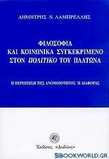 Φιλοσοφία και κοινωνικά συγκεκριμένο στον Πολιτικό του Πλάτωνα