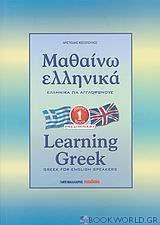 Μαθαίνω ελληνικά