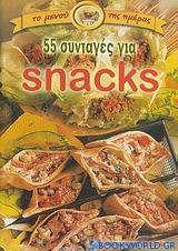 55 συνταγές για snacks