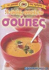 59 εύκολες συνταγές για σούπες