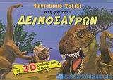Φανταστικό ταξίδι στη γη των δεινοσαύρων