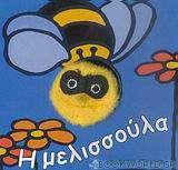 Η μελισσούλα