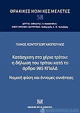 Κατάσχεση στα χέρια τρίτου: η δήλωση του τρίτου κατά το άρθρο 985 ΚΠολΔ.