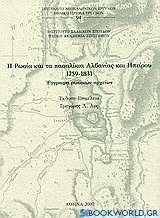 Η Ρωσία και τα Πασαλίκια Αλβανίας και Ηπείρου 1759-1831