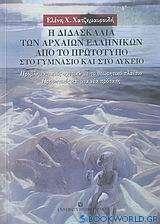 Η διδασκαλία των αρχαίων ελληνικών από το πρωτότυπο στο γυμνάσιο και στο λύκειο