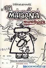 Η Μαριάνα των Μογγόλων