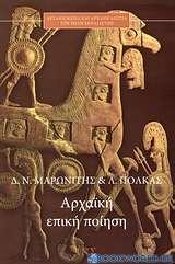 Αρχαϊκή επική ποίηση