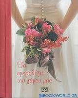 Το ημερολόγιο του γάμου μας