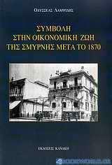 Συμβολή στην οικονομική ζωή της Σμύρνης μετά το 1870