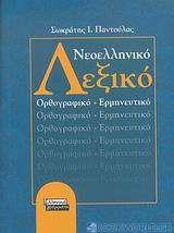 Νεοελληνικό λεξικό