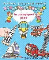 Εικόνες για μικρά παιδιά, Τα μεταφορικά μέσα