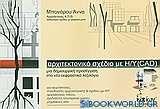 Αρχιτεκτονικό σχέδιο με Η/Υ (CAD)