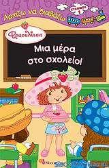 Φραουλίτσα, Μια μέρα στο σχολείο
