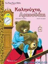 Καληνύχτα αρκουδάκι