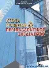 Κτίρια γραφείων και περιβαλλοντικός σχεδιασμός